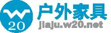 中国户外家具网